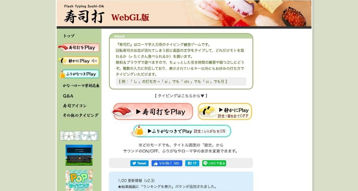 寿司打の公式サイト