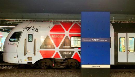 フランクフルト空港から市内へのアクセスは?【電車なら簡単です】