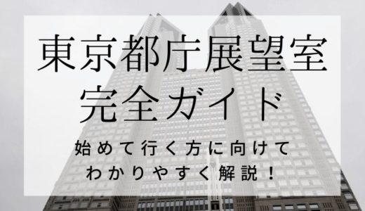 【東京都庁の展望台完全ガイド】行き方や休日の混雑状況も紹介!