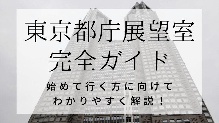 東京都庁展望室の完全ガイド