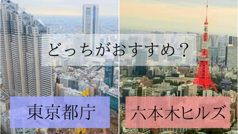 都庁と六本木ヒルズの展望台から見える景色