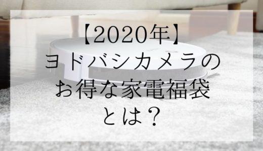 【2020年】ヨドバシカメラ家電福袋の中身ネタバレ!お得なのはどれ?