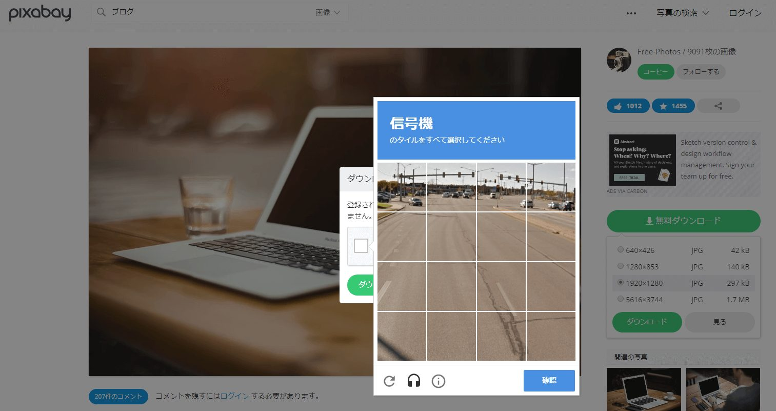 pixabay ロボット確認画面