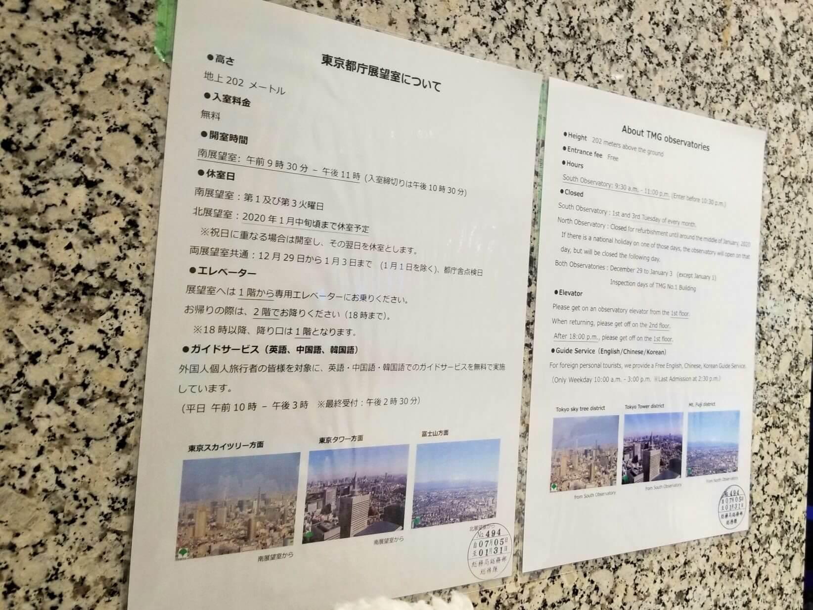 都庁展望台の基本情報が書いてある紙