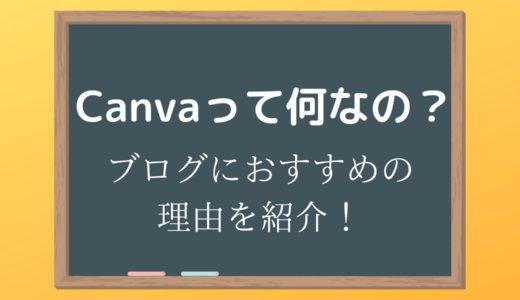 ブログで必須のCanvaとは?無料プランと有料プランの違いも解説