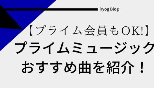 【2020年】プライムミュージックの気分別!おすすめ曲ランキング