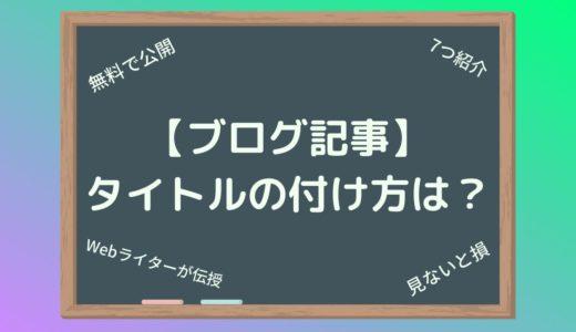ブログ記事タイトルの決め方7選!【これさえ押さえれば大丈夫】