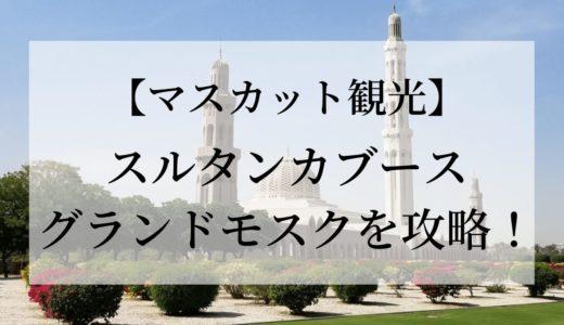 【マスカット観光】グランドモスクの行き方は?服装や滞在時間も解説