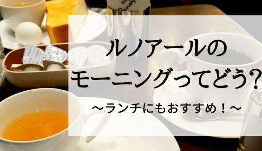 ルノアールのモーニングはコスパ抜群!【60円でトーストを食べよう】