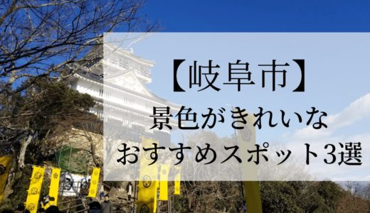 【岐阜市観光】美しい町並みや景色が楽しめるおすすめスポット3選!