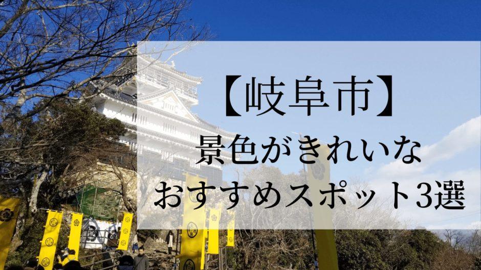 岐阜市で景色がきれいなおすすめスポット