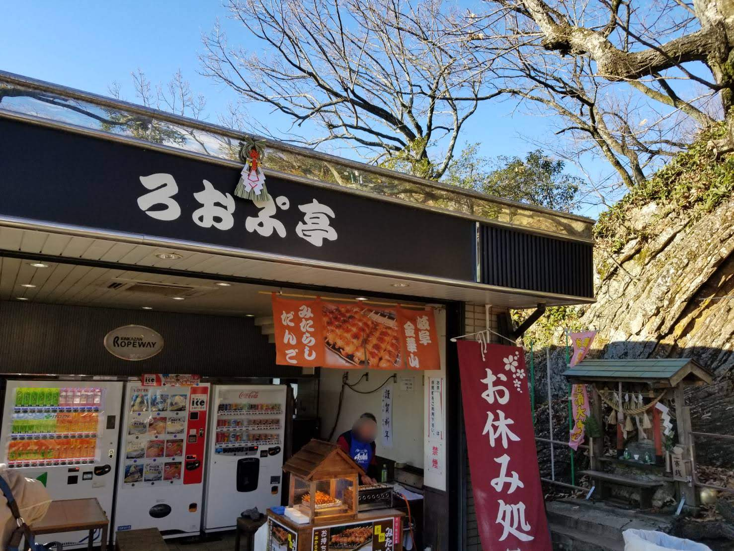 金華山の売店