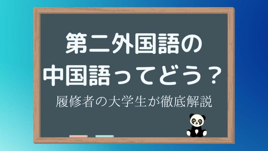 第二外国語の中国語ってどう?