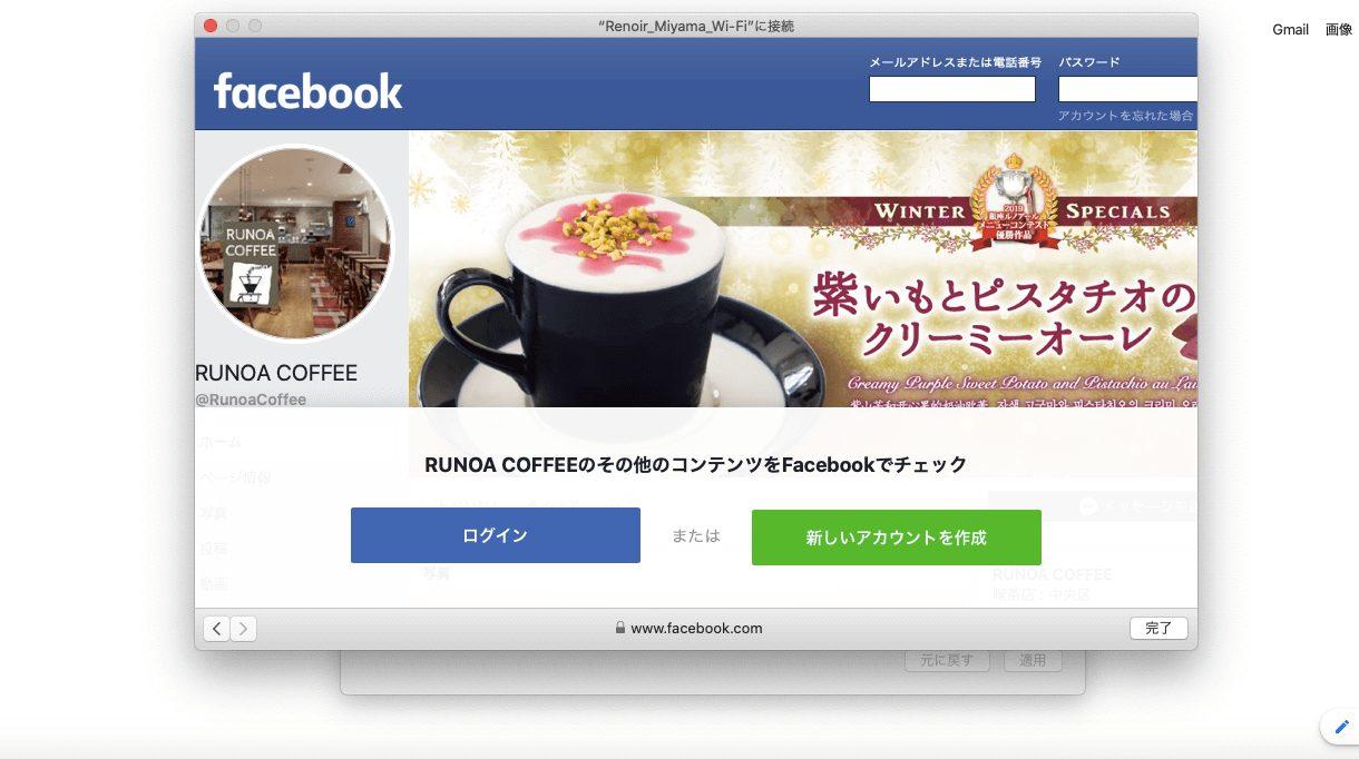 ルノアールwi-fiのFacebook画面が表示
