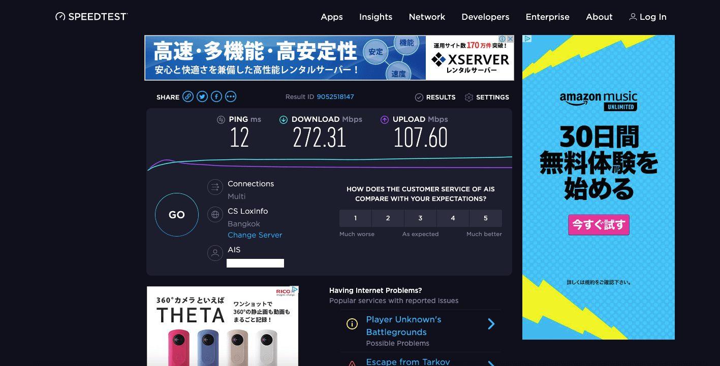 AISDCのネット速度計測