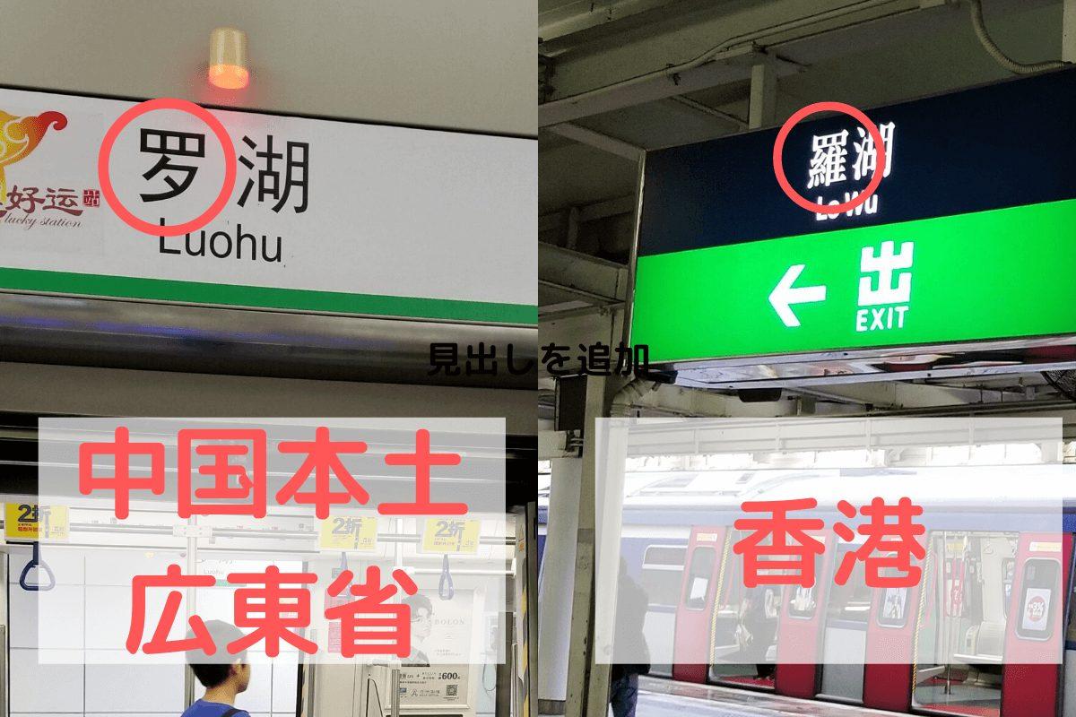 羅湖駅の漢字の違い