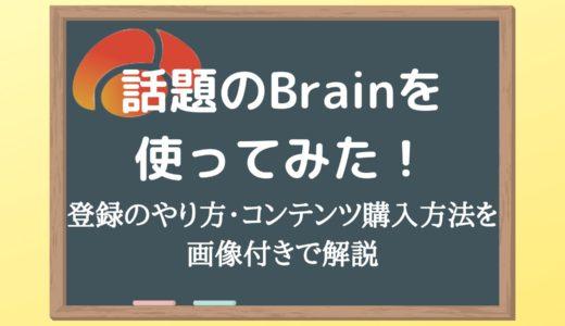【話題のBrain】登録のやり方やコンテンツの購入方法を紹介!
