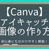 Canvaでアイキャッチ画像を作る方法