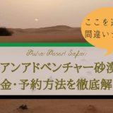 アラビアンアドベンチャーの砂漠ツアー
