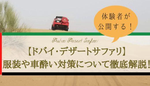 【デザートサファリ完全ガイド】おすすめの格好や車酔い対策を紹介!
