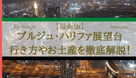 【最新版】ブルジュ・ハリファ展望台の行き方は?【お土産店も紹介】