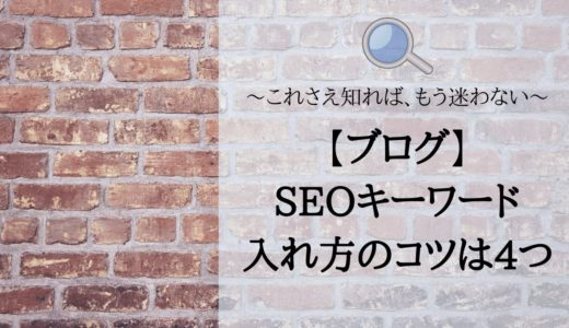 【重要】ブログでSEOキーワードの入れ方4つのコツ【誰でも可能】