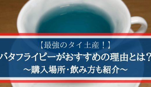 【青いお茶】タイ土産はバタフライピーが最適!【日本でも買える】