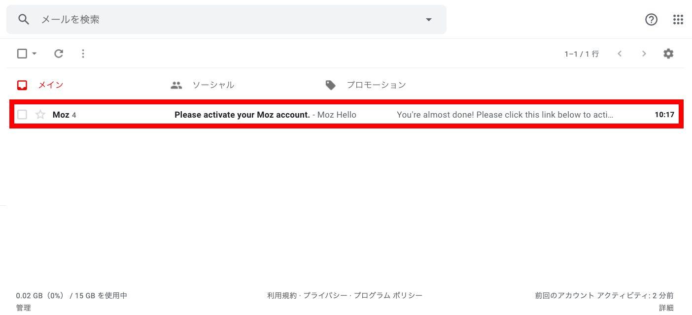 MozBarのメール認証