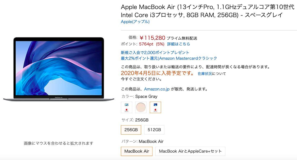 Macbookairのアマゾンページ