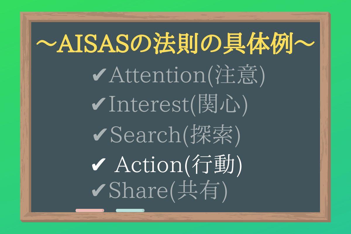 AISASの法則の具体例