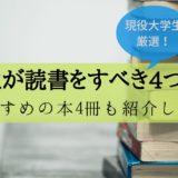 大学生は読書をすべきか