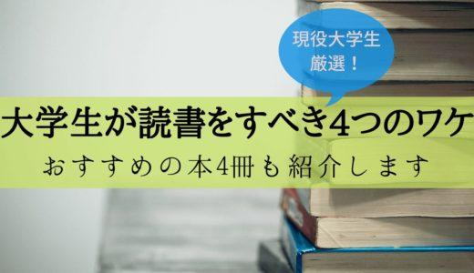 【2020年】大学生が読書すべき理由は?【おすすめ本ランキング】