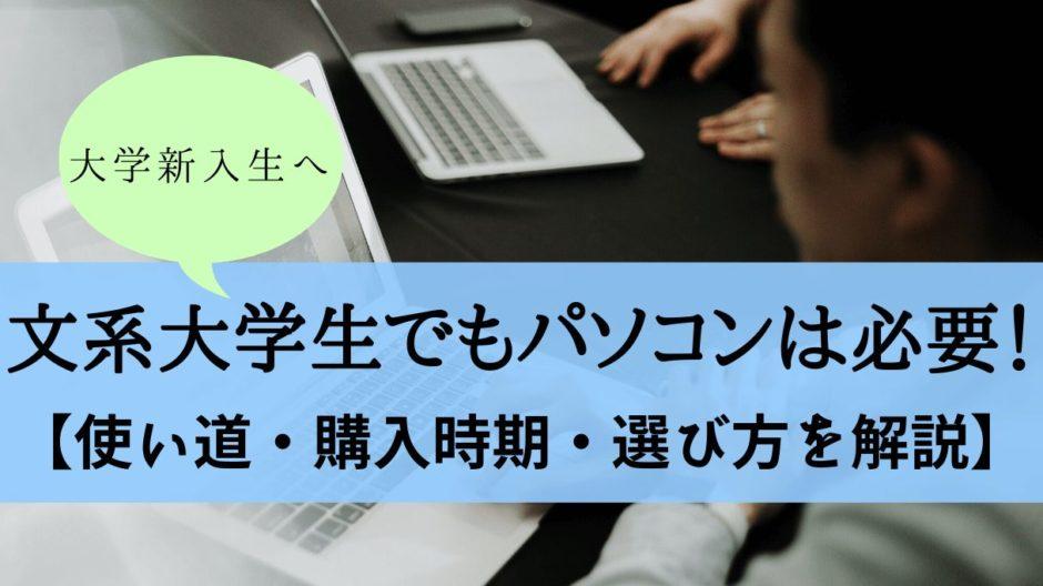 文系大学生でもパソコンは必要