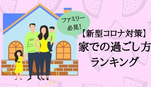 【新型コロナ】家族におすすめの過ごし方ランキング【家で楽しめる】