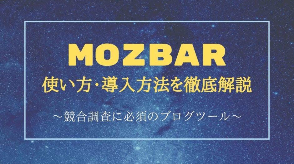 MozBarの使い方や導入方法
