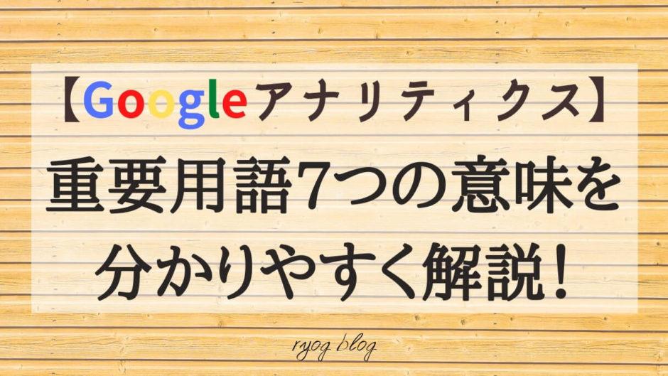 Googleアナリティクスの用語を分かりやすく解説
