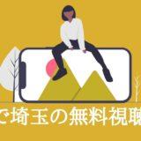 翔んで埼玉を無料視聴する方法
