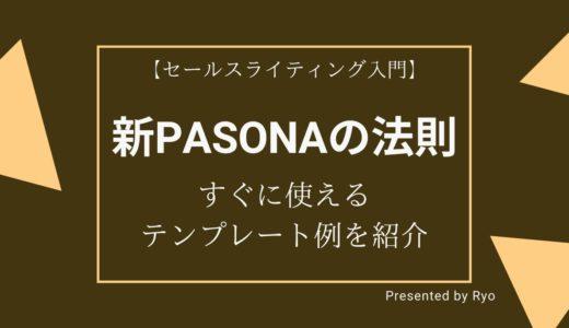 新PASONAの法則とは?5分でわかる売れる文章のテンプレート例