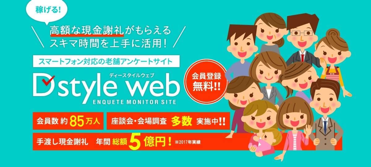 D style webのホームページ画面