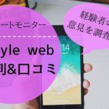 D style webの評価や口コミ