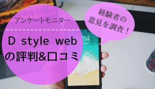 D style webのアンケートは安全?利用者の口コミを徹底調査!