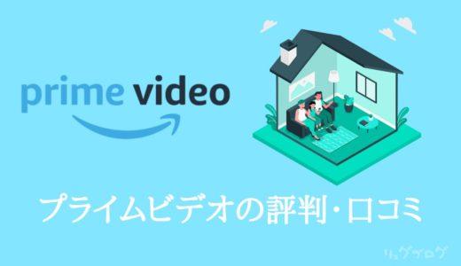 Amazonプライムビデオの評判はどう?利用歴2年の僕が本音レビュー