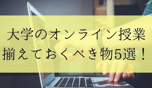 【大学生必見】オンライン授業に必要なもの5選!【ネットで買える】