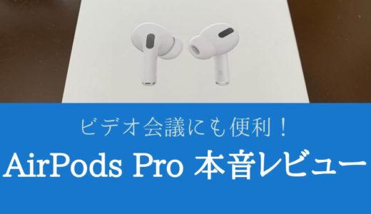 【最新】AirPods Pro本音レビュー!ビデオ会議にも便利!