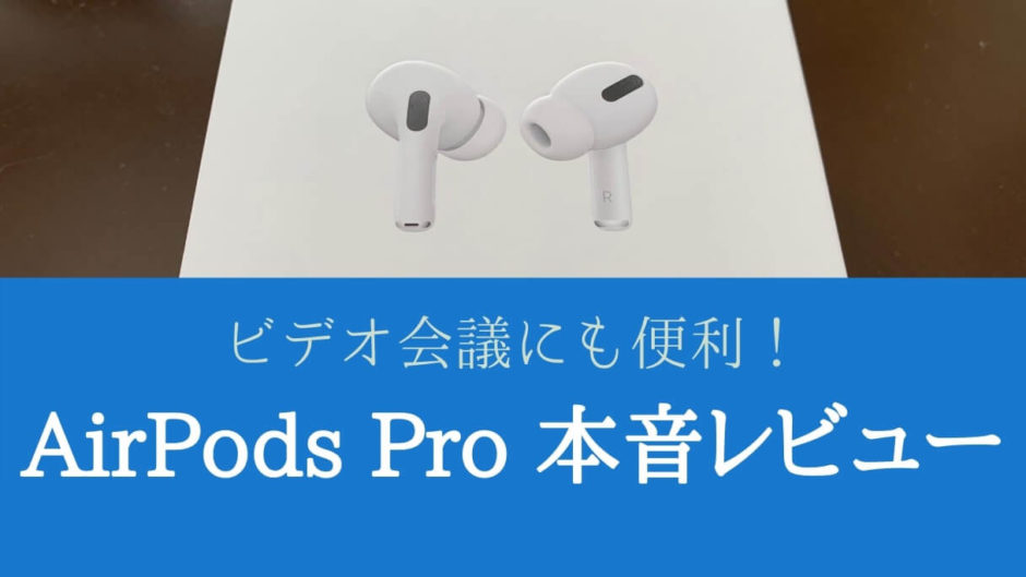 AirPods Pro本音レビュー
