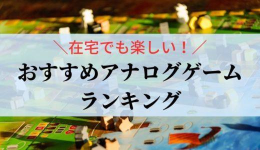 【最新版】アナログゲームのおすすめランキング!【ネットで買える】