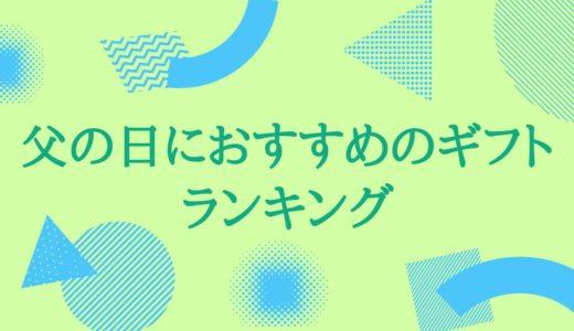 【2020年】父の日におすすめギフトランキング!【ネットで買える】