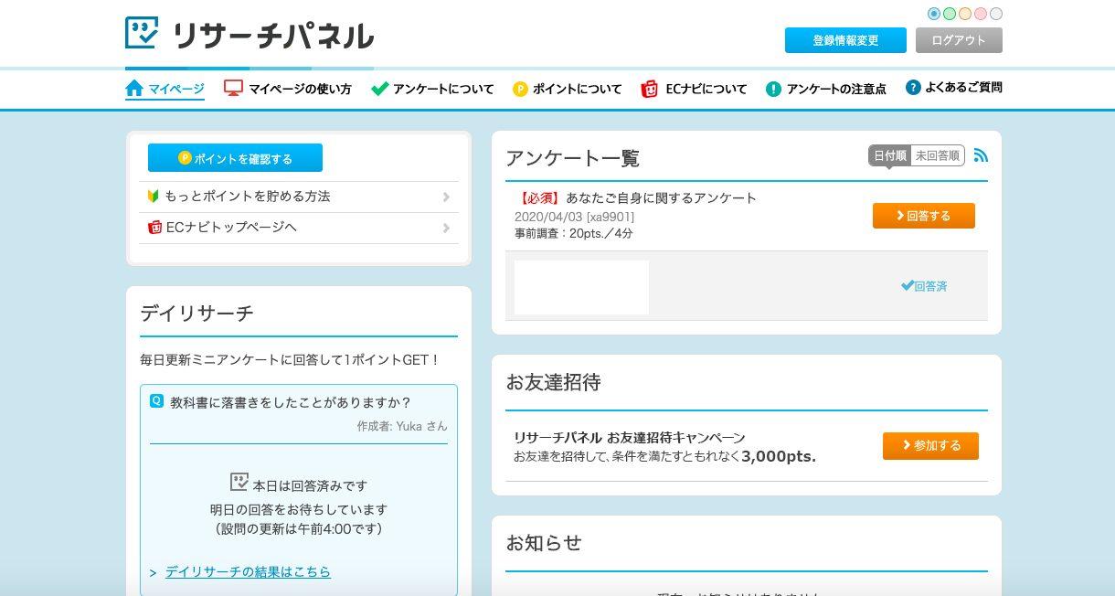 リサーチパネルのマイページ画像