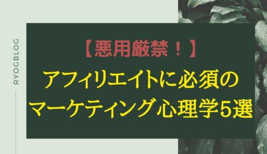 【悪用厳禁】ブログアフィリエイトに必須のマーケティング心理学5選!