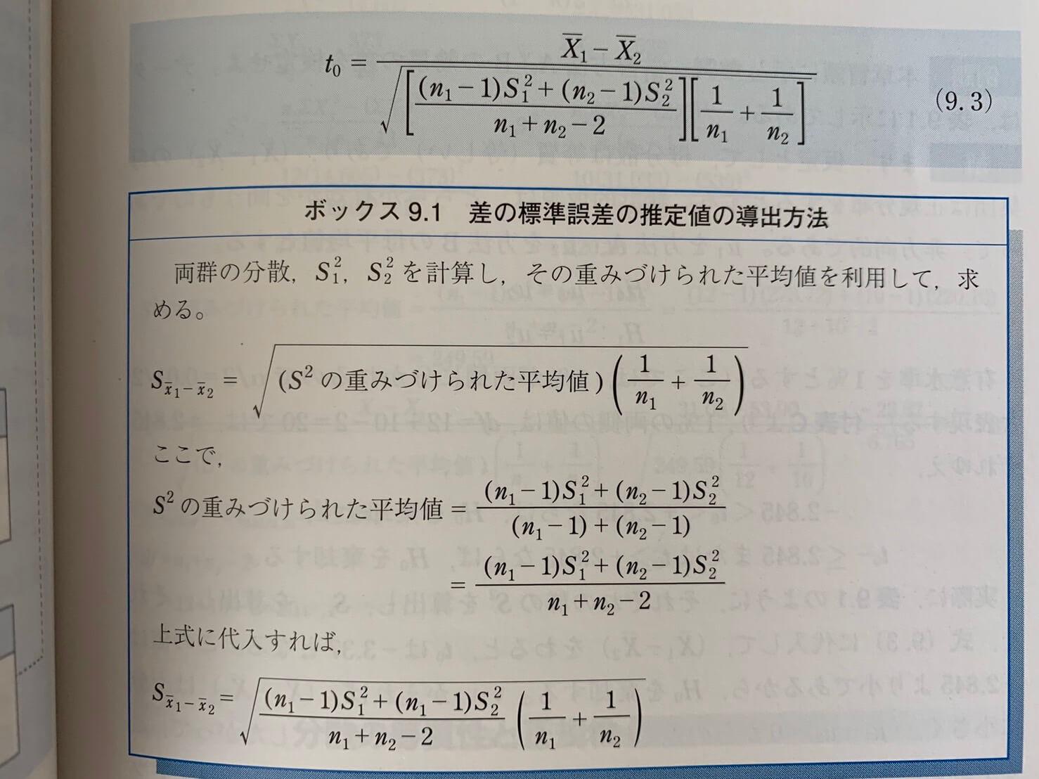 統計学の本の中身